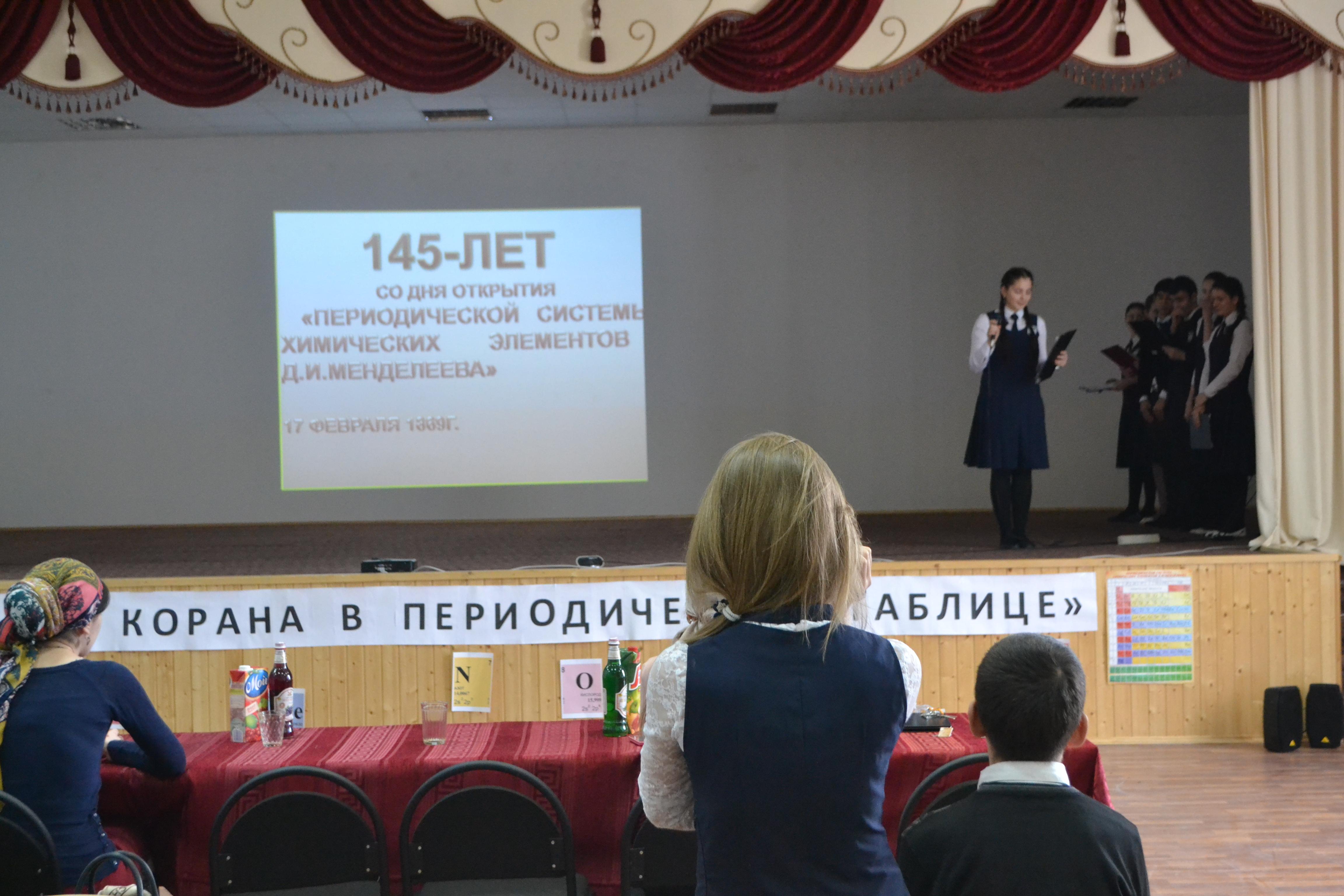 Мероприятие, приуроченное к 145-летию со дня открытия Периодической системы Д.И.Менделеевым