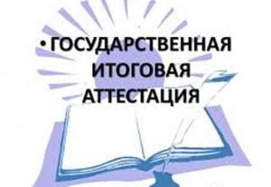 """""""Государственная итоговая аттестация"""""""