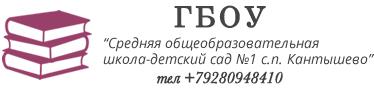 Кантышевская средняя школа №1