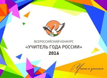 В Минобрнауки России пройдет финальное испытание конкурса «Учитель года» – Круглый стол образовательных политиков