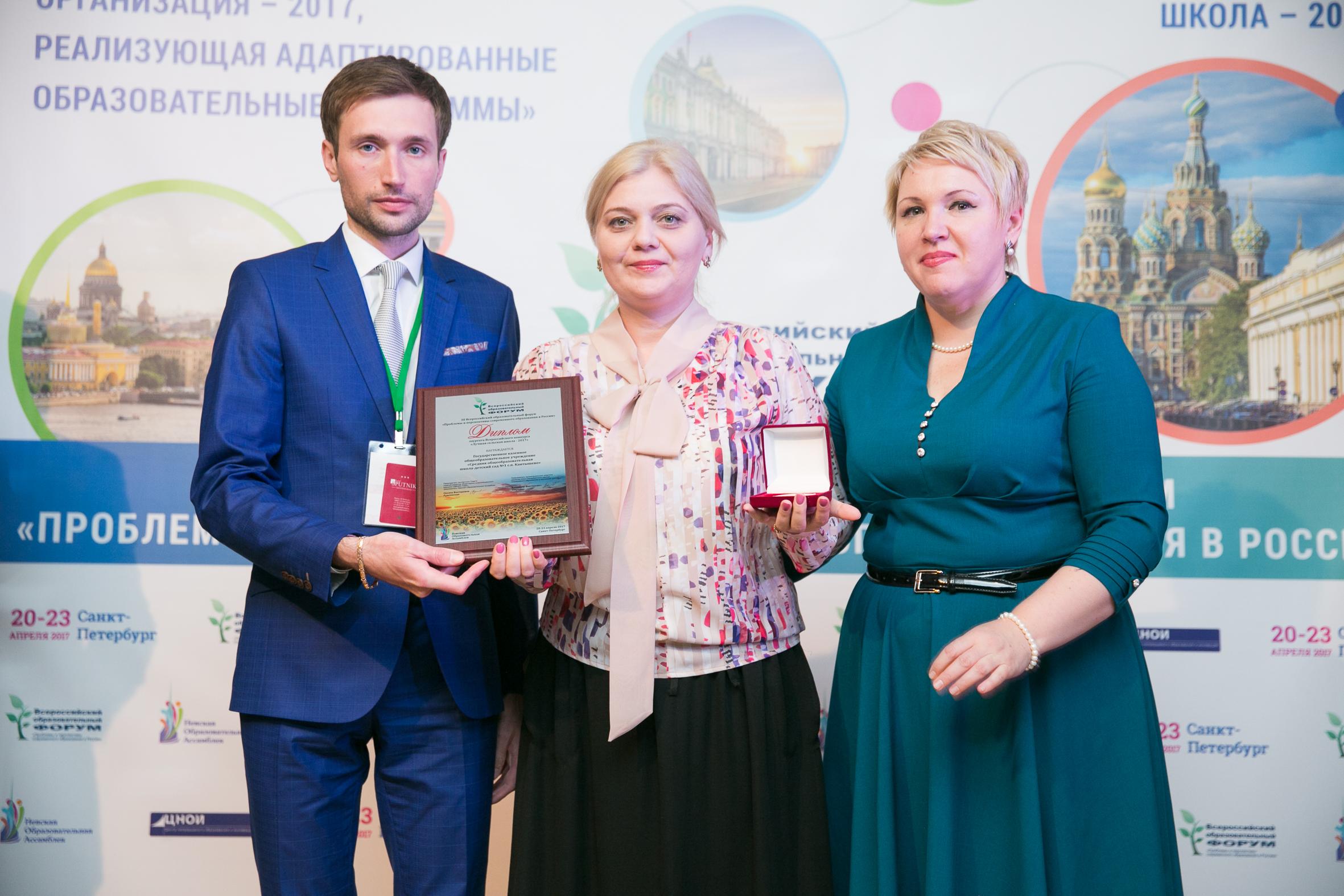 «Открытый публичный Всероссийский смотр-конкурс образовательных организаций»
