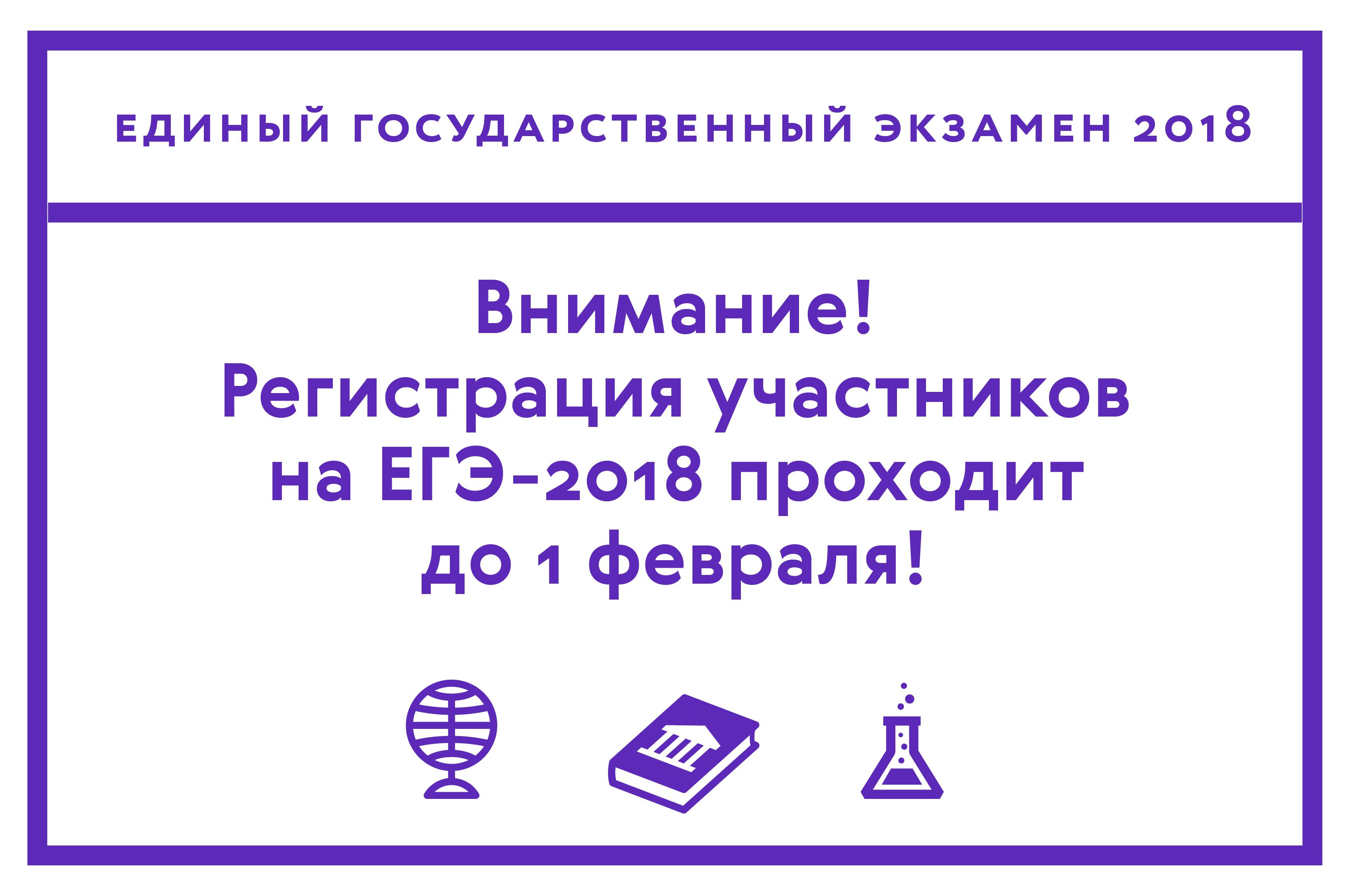 Рособрнадзор напоминает о сроках подачи заявлений на участие в ЕГЭ-2018
