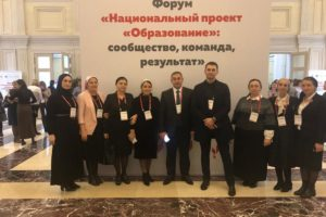 Всероссийский форум Центров «Точка роста» в Москве