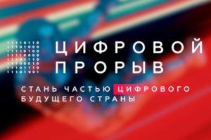 Открыта регистрация участников на Всероссийский конкурс «Цифровой прорыв»
