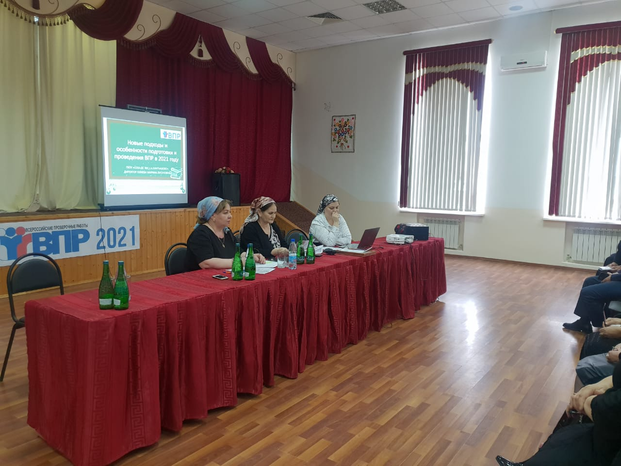 «Новые подходы и особенности проведения ВПР в 2021 году»