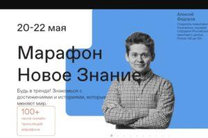 """Марафон """"Новое знание"""""""