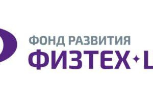 Фонд развития Физтех-школ (ФРФШ)